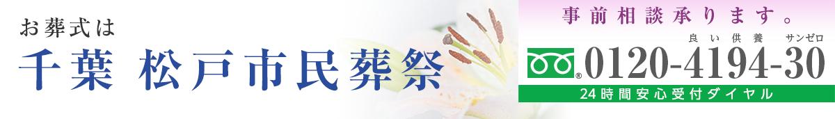 千葉 松戸市民葬祭